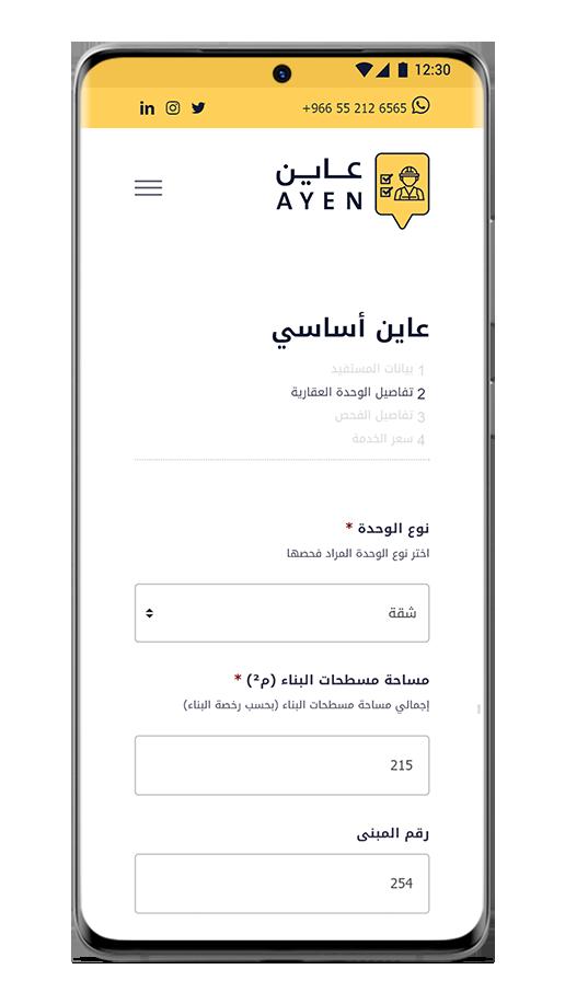 تطبيق عاين Android